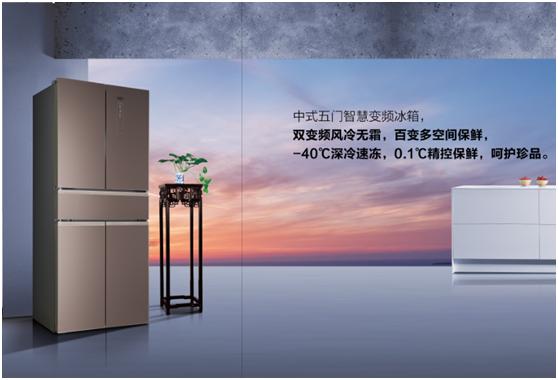 澳柯玛-中式五门冰箱