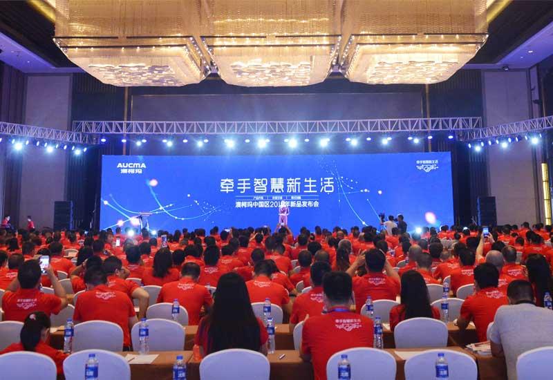 牵手智慧新生活,澳柯玛中国区2019年新品盛大发布