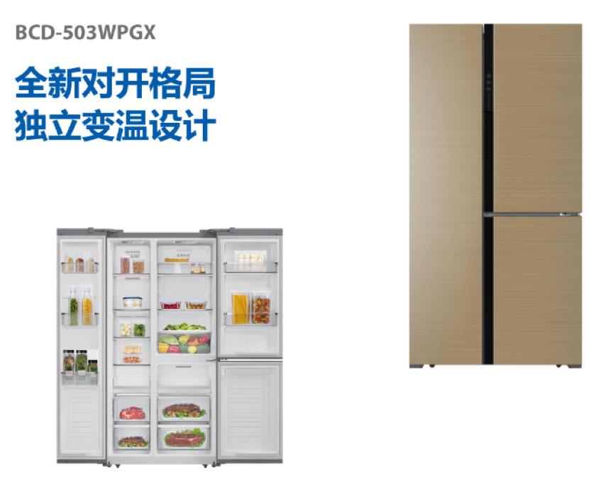 澳柯玛T型门冰箱上市,再次定义冰箱新格局