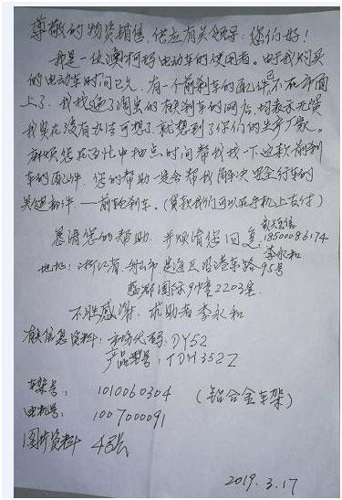 一封给澳柯玛电动车的求助信引来全厂总动员