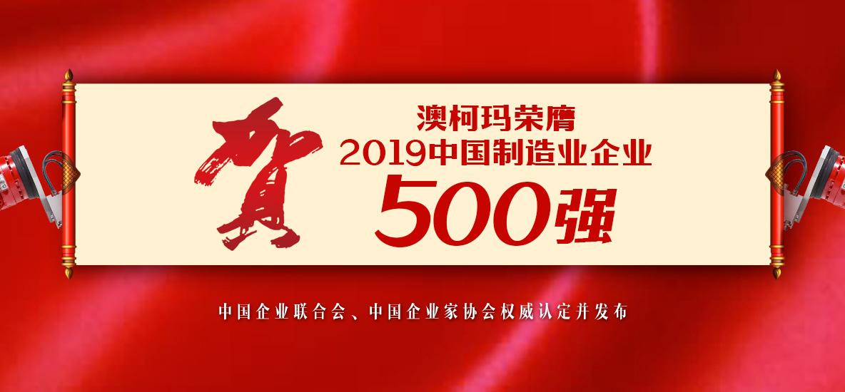 贺:澳柯玛入选中国制造业企业500强