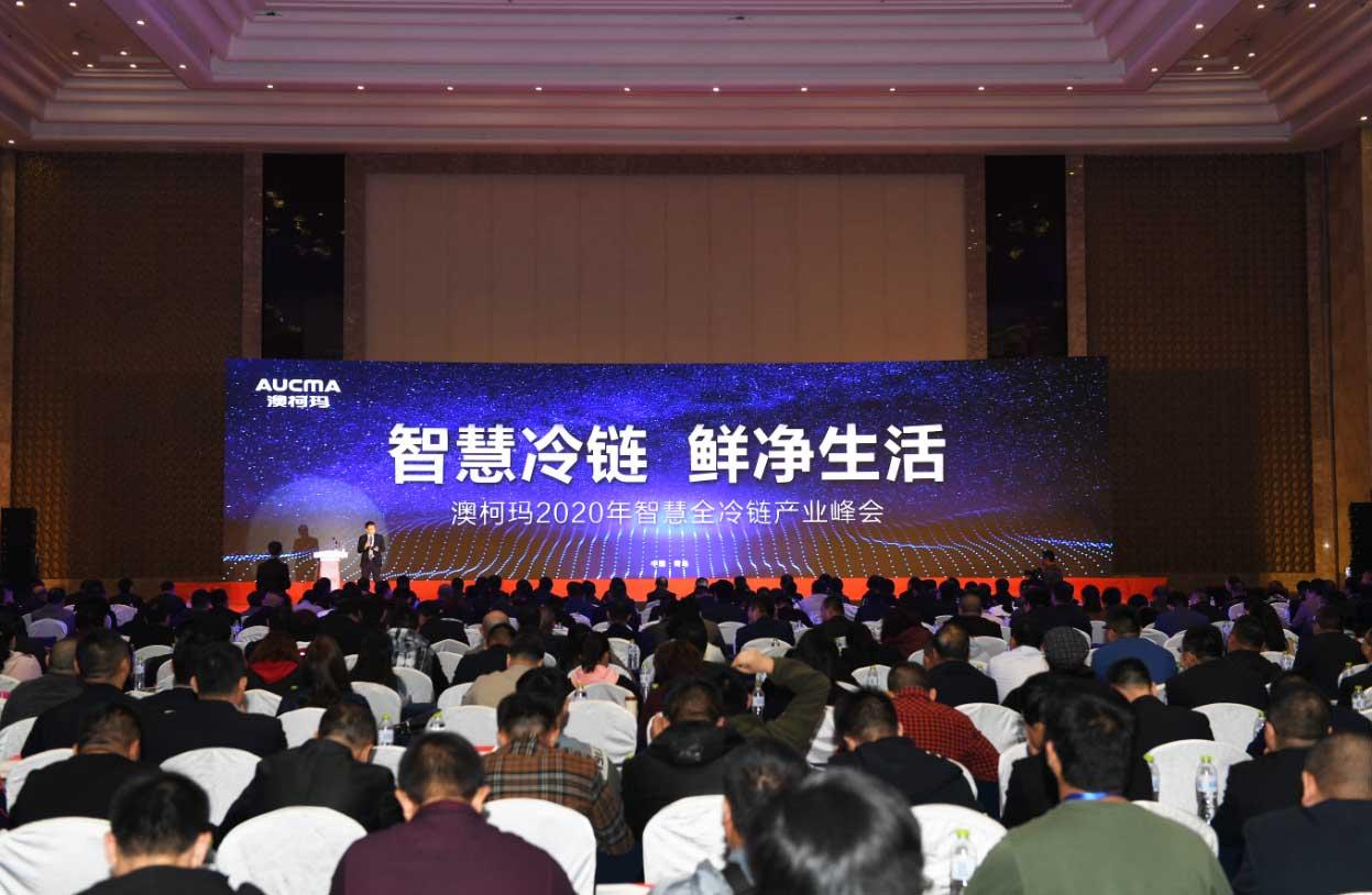 澳柯玛2020年智慧全冷链产业峰会盛大