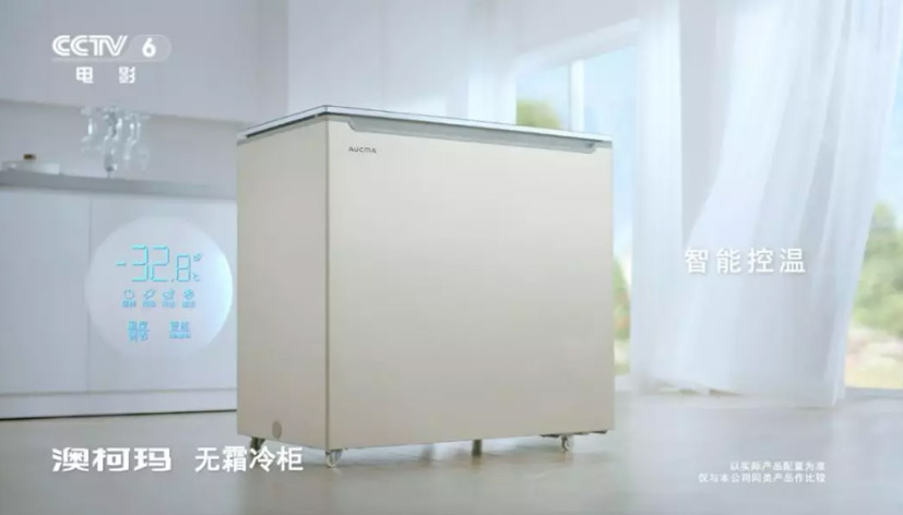 风冷无霜冷柜-澳柯玛耀启央视,让品牌时刻与用户同频