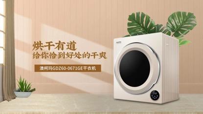 衣物杀菌不用愁,澳柯玛洗衣机给你全效保护