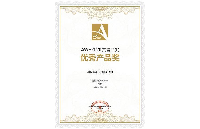 颠覆式研发设计,澳柯玛无霜冷柜获2020艾普兰奖