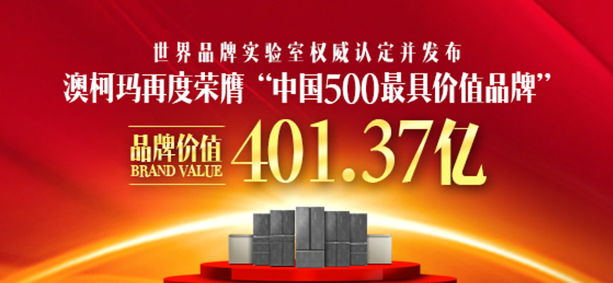 """澳柯玛再次入选""""中国500最具价值品牌"""