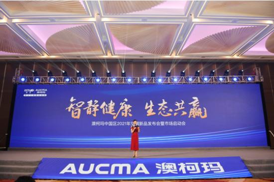 澳柯玛中国区2021年空调新品全面发布