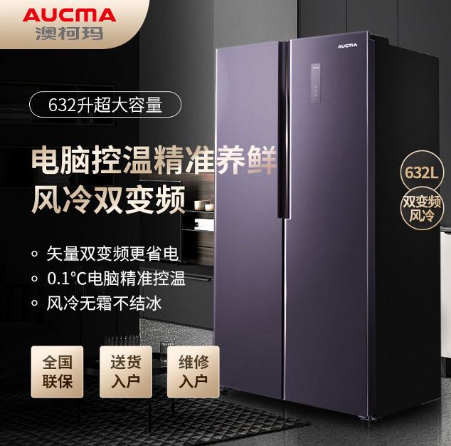 主播力荐的澳柯玛冰箱,有何与众不同?