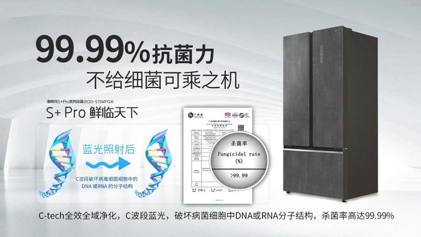 澳柯玛:疫情之下,盘点那些健康杀菌的家电产品