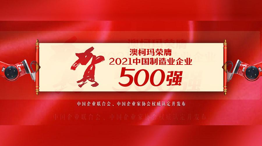"""澳柯玛入选""""2021中国制造业企业500强"""""""