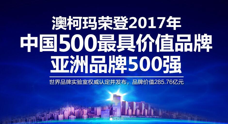 澳柯玛:荣登亚洲品牌500强