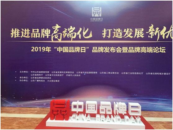 澳柯玛入选山东省制造业高端品牌培育企业