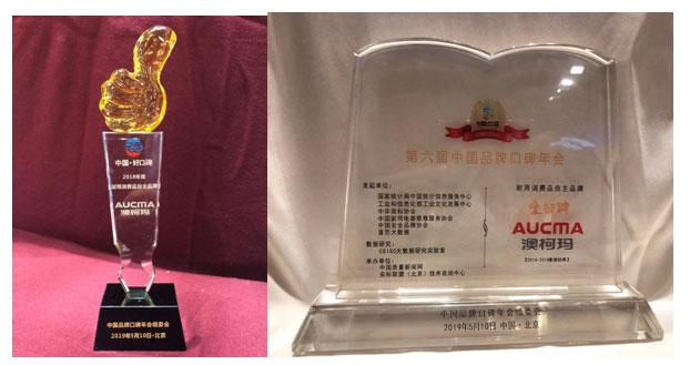 澳柯玛获金口碑大奖 连续五年入选中国好口碑品牌