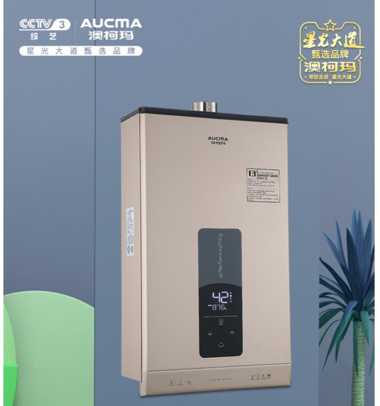 澳柯玛帮你支招,选对燃气热水器舒适沐浴享安心