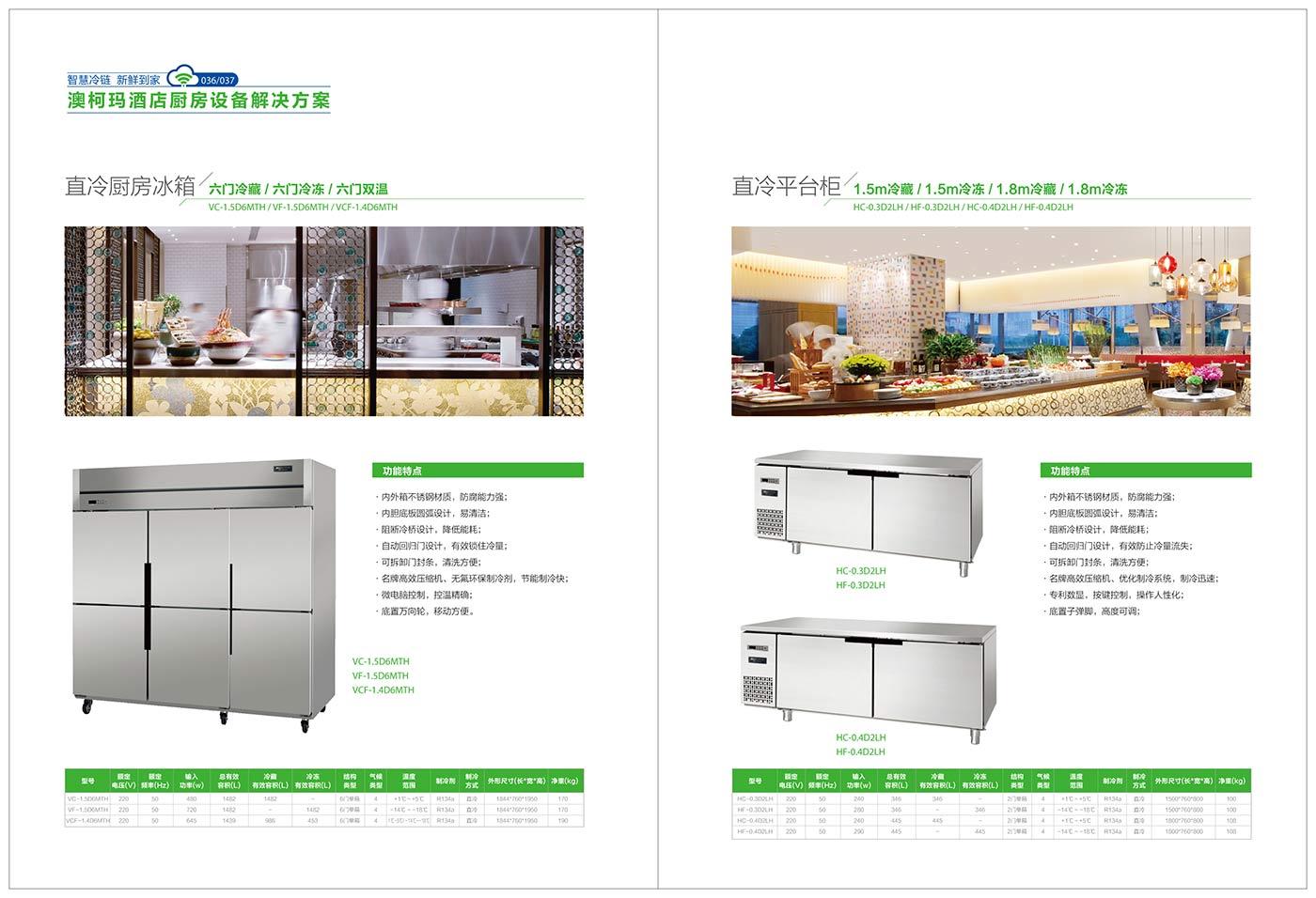 直冷厨房冰箱,直冷平台柜