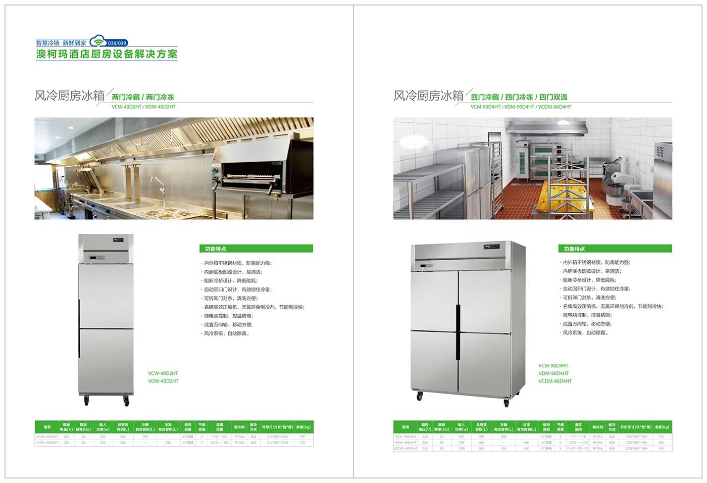 冷风厨房冰箱