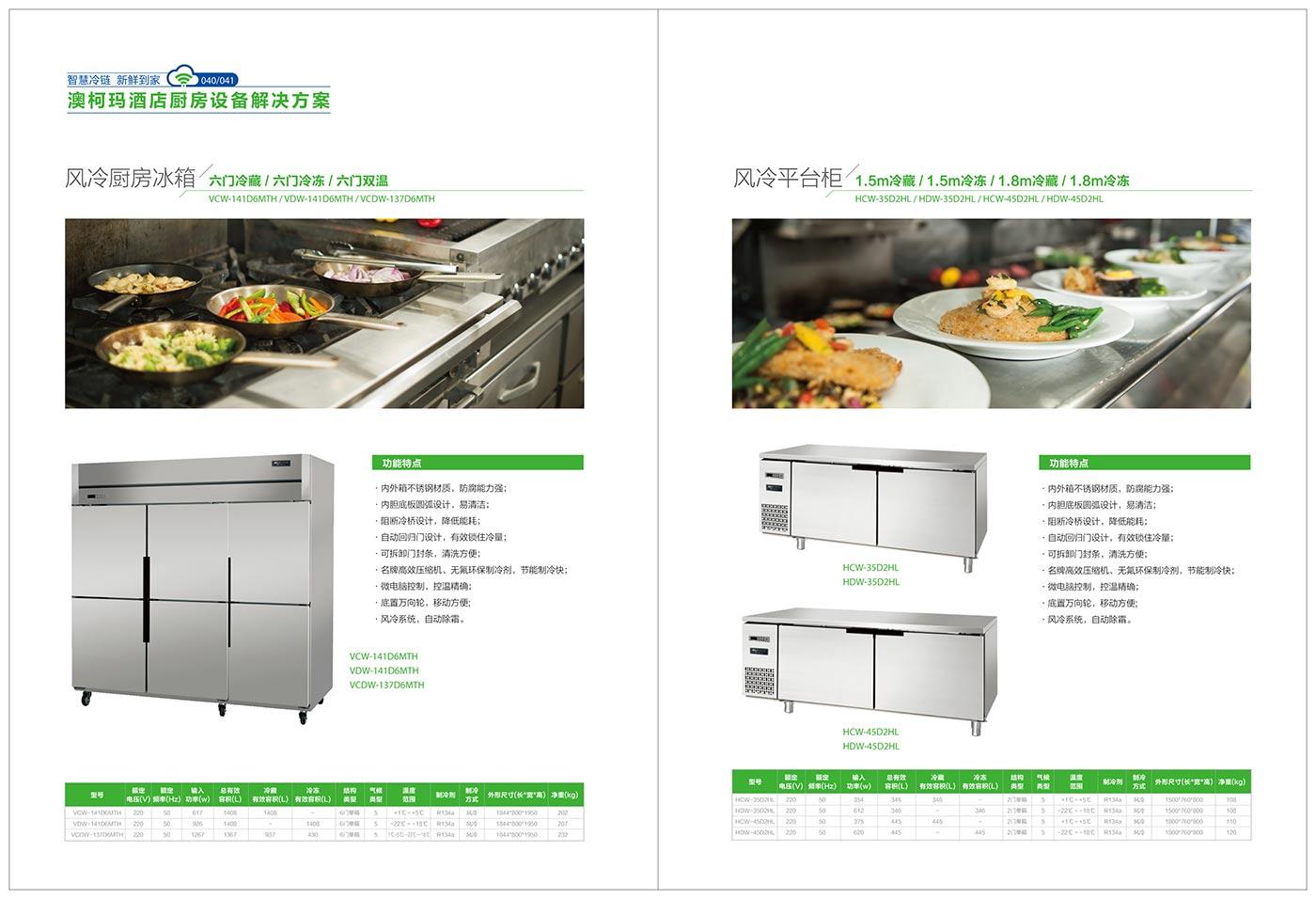 风冷厨房冰箱,风冷平台柜